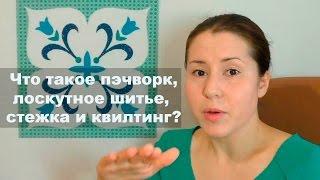 видео Что такое шитье