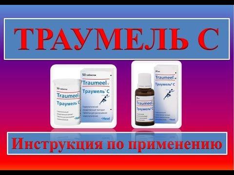 Траумель С (таблетки, капли): Инструкция по применению