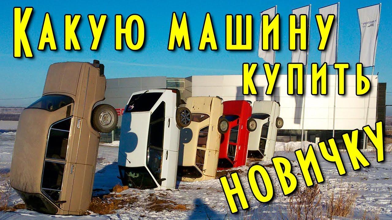 Рынок подержанных машин развит не только в украине, но и в европе. О практичности европейцев все наслышаны. О резонах купить авто с рук у нас в.