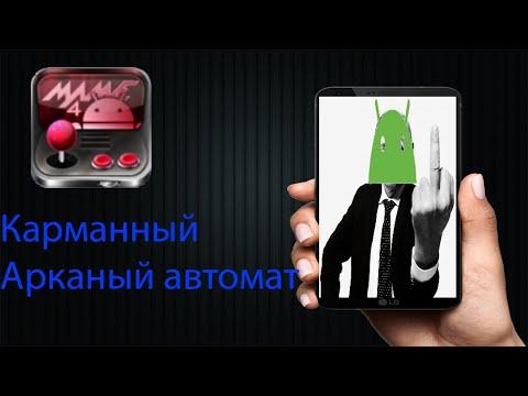 Аркадный автомат в Кармане|| Эмулятор Mame на Андроид|| Настройка Гейм пада на Mame