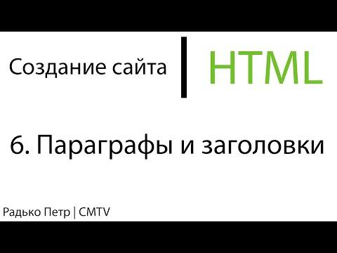 HTML. 6. Параграфы и заголовки