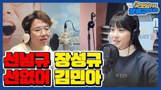 [굿모닝 🔥불가마♨️] 선넘규 | 장성규 | 선없어 | 김민아