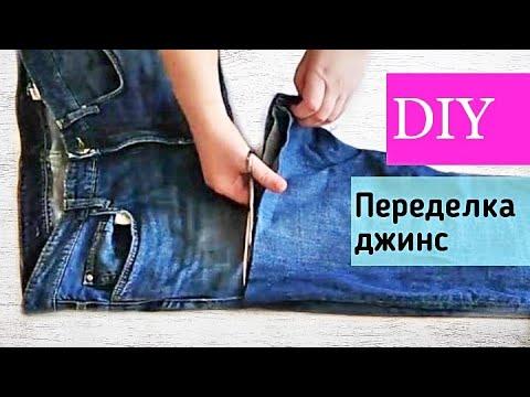 Переделка из джинсов своими руками выкройки