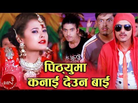 New Nepali Teej Song 2071 | Pitheu Maa Kanaideuna Bai by Shree Devi Devkota and Prakash Katuwal