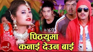 New Nepali Teej Song 2071 | Pitheu Maa Kanaideuna Bai by Shree Devi Devkota and Prakash Katuwal