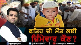 Who's Responsible for Fatehveer's Death ? || To The Point || KP Singh || Jus Punjabi