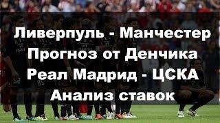 СТАВКИ НА СПОРТ: Ливерпуль - Манчестер Юнайтед ПРОГНОЗ
