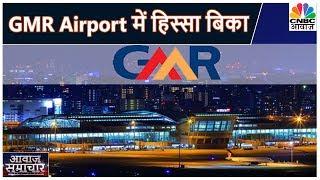 ADP ने GMR Airport में 49% हिस्सा ख़रीदा | CNBC Awaaz