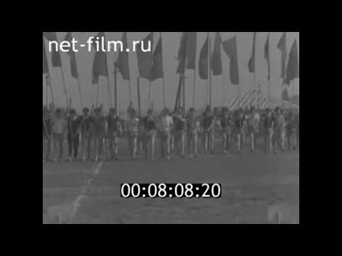 1983г.  г. Серафимович. сельская спартакиада Волгоградской области