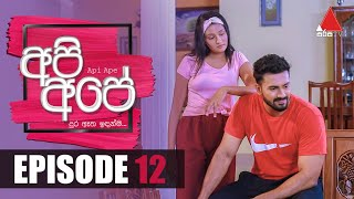 Api Ape | අපි අපේ | Episode 12 | Sirasa TV Thumbnail