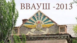 Руины родного ВВВАУШа