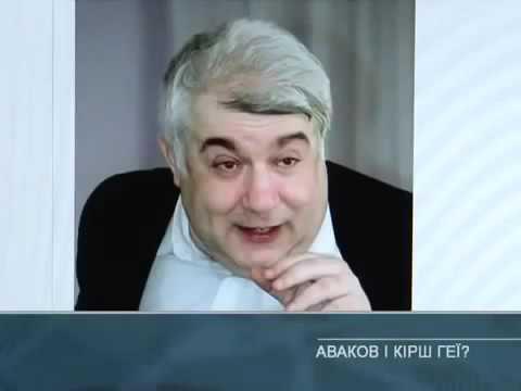 Аваков порно видео