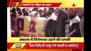 Padmaavat Controversy: Rajput youth brigade threaten to vandalise cinema hall in Ambala