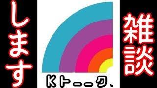 Kトーーク~サッカー談義~