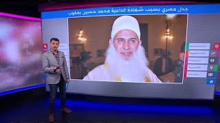 انتقادات وسخرية من الداعية المصري محمد حسين يعقوب بعد شهادته أمام القضاء