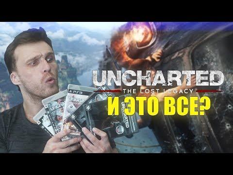 Обзор Uncharted: The