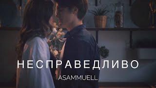 Смотреть клип Asammuell - Несправедливо