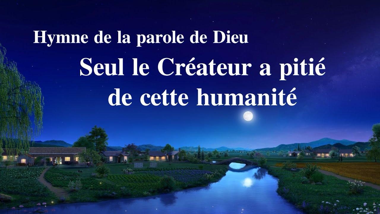 Chant chrétien en français 2020 « Seul le Créateur a pitié de cette humanité » (avec paroles)