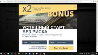 Как обмануть Олимп трейд на несколько тысяч рублей?