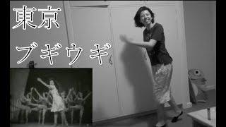 東京ブギウギを毎日のように歌っているりさこです。 踊りながら歌う私を...