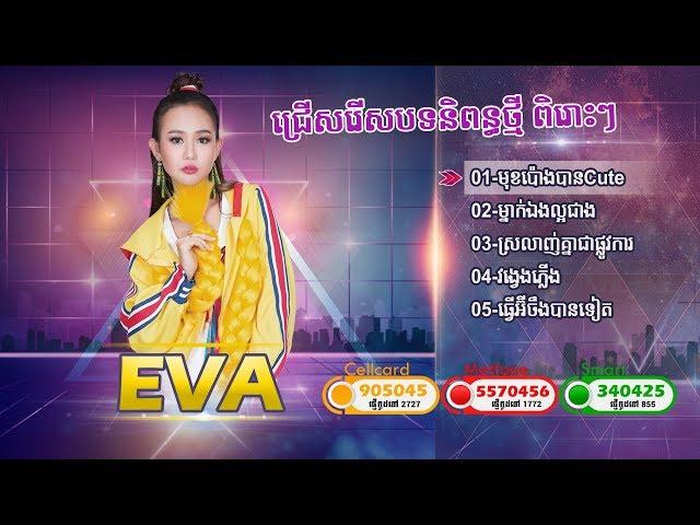 EVA  Solo Album Sunday  Full Audio