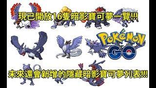 【Pokémon GO】現已開放16隻暗影寶可夢一覽!!!(未來還會新增的隱藏暗影寶可夢列表!!!)