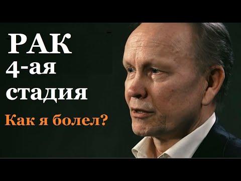 Как я болел?  - история Сергея Федорова, победившиего рак в 4-ой стадии. Рак излечим.  Рак лечится