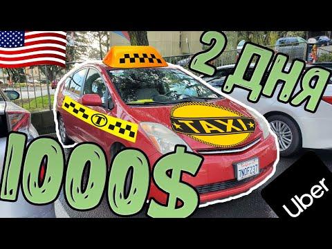 Эксперимент в Uber и Lyft в США.    Заработал 1000$ за 2 дня???