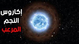 أغرب نجم في الكون 😱 | إكاروس