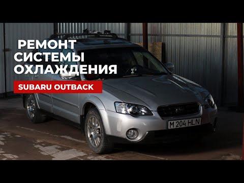 Subaru Outback - ремонт системы охлаждения