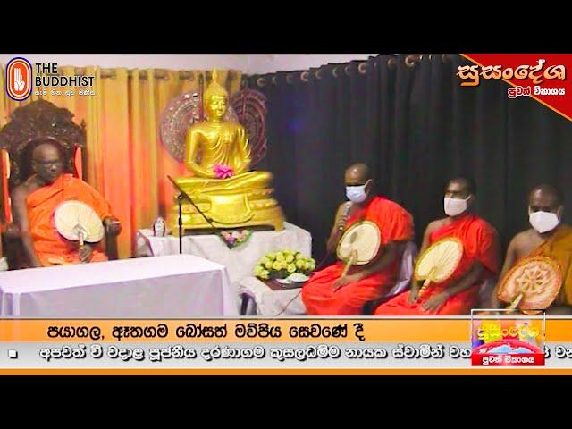 Susandesha News | 2021-07-31 | 8.30 PM | සුසංදේශ පුවත් විකාශය