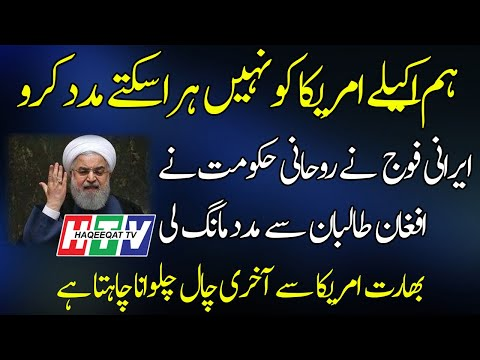 Haqeeqat TV: Pakistan is Going to Play Key Role in the Region With USA