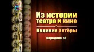 Великие актеры. Передача 13. Английский театр и кино ХХ века