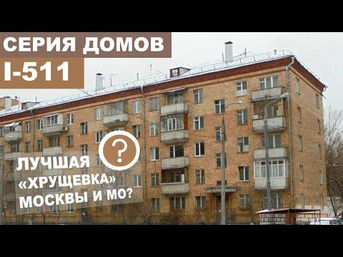 Самая распространенная кирпичная хрущевка в Москве. Особенности и планировки. 1-511.