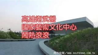 southnews_高雄衛武營國家藝術文化中心,開幕倒數鬧熱滾滾