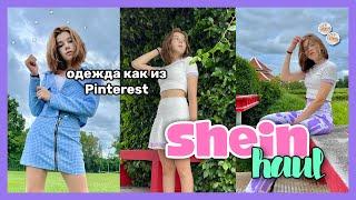 ПОКУПКИ С SHEIN Back to school 2021 Покупка одежды к школе