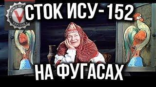 "Сказка ""О сток ИСУ 152 на фугасах против 9 уровней"" | World of tanks (wot)"