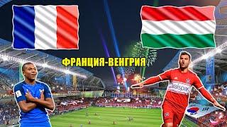 Футбол Евро 2021 Франция Венгрия Группа смерти F на Евро 2020 Будапешт Анонс 19 06 2021
