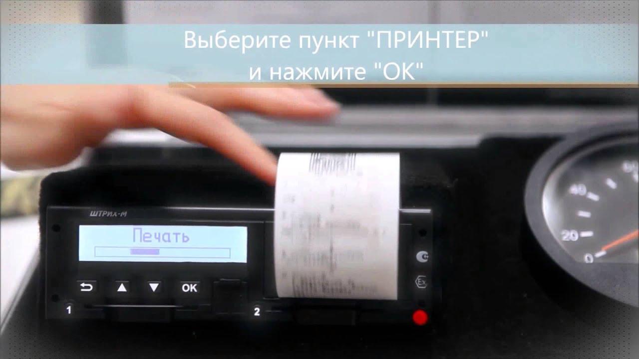 электронные тахографы сименс инструкция