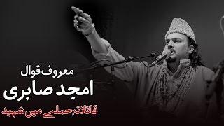 Samaa Ki Sehri Mein Amjad Sabri Ka Akhri Kalam - 22 June 16