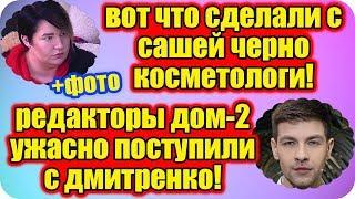 ДОМ 2 НОВОСТИ ♡ Раньше Эфира 30 апреля 2019 (30.04.2019).