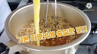 끓는 물에 3분30초_기본 맛 라면 끓이기(feat.양…