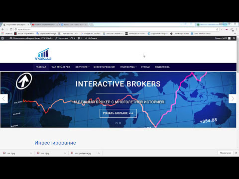 Online trading ⁄ биржа NYSE ⁄ Wall Street
