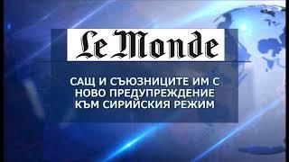Преглед на международния печат - 23.08.2018