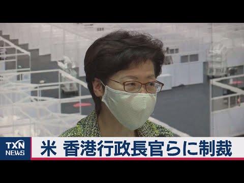 2020/08/08 米 香港長官に制裁(2020年8月8日)