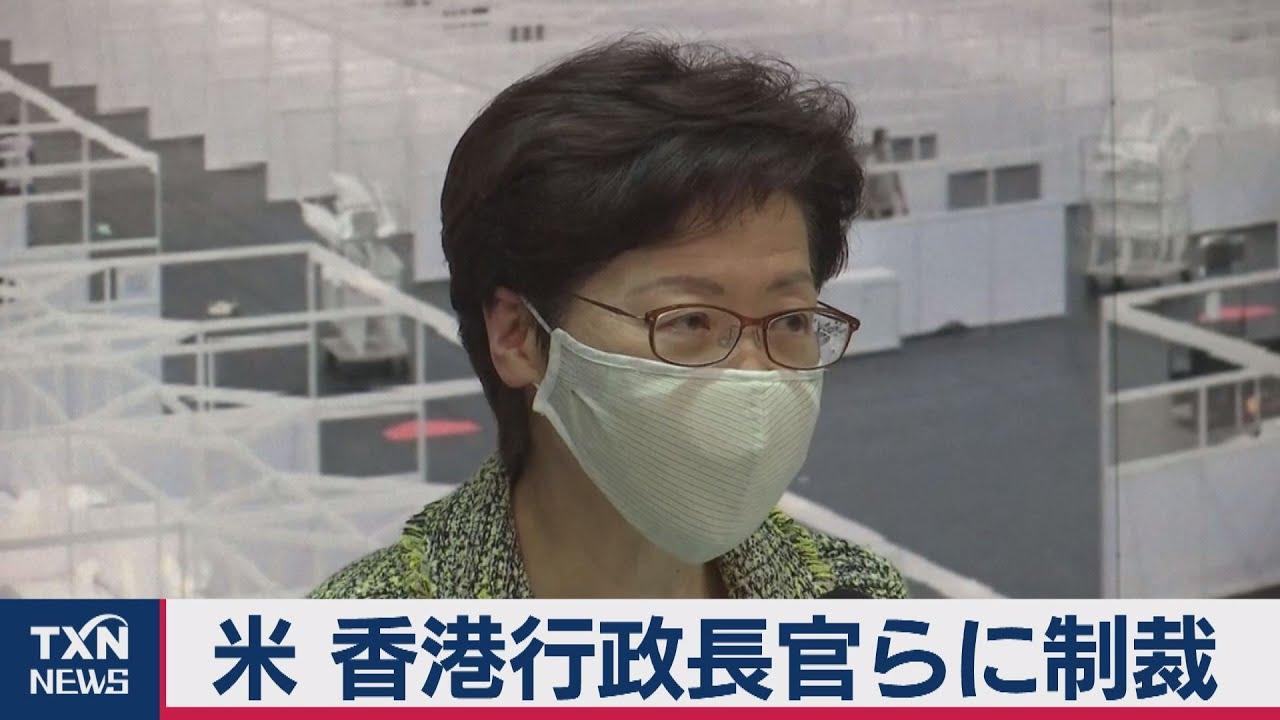米 香港長官に制裁(2020年8月8日)