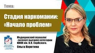 Стадии зависимости: 3 стадия наркомании. Ольга Коротина. Моя семья - моя крепость.