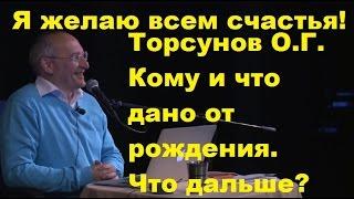 Торсунов О.Г.  Кому и что дано от рождения. Что дальше?