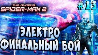 ЭЛЕКТРО! МОЛНИЯ ВО ПЛОТИ! Новый Человек-Паук 2 (The amazing Spider man 2 ios) прохождение #13