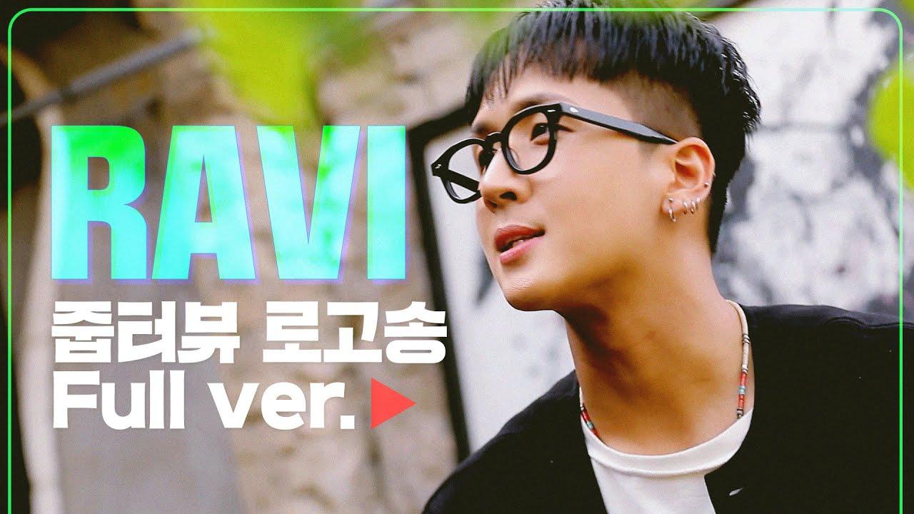 [줍터뷰 후공개] 뭐지 이 고퀄은?! SOS치자마자 곡 뽑아낸 라비(RAVI)🤘 줍터뷰 로고송 full ver.